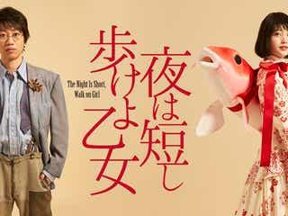 乃木坂46久保史緒里、「夜は短し歩けよ乙女」舞台化決定でヒロイン役に