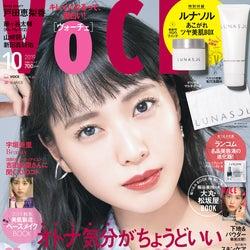 戸田恵梨香、1年ぶり「VOCE」表紙 年齢による変化を語る