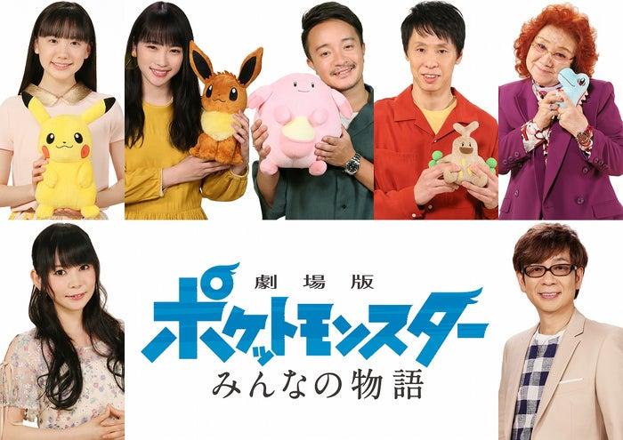 「劇場版ポケットモンスター みんなの物語」ゲスト声優発表(C)Nintendo・Creatures・GAME FREAK・TV Tokyo・ShoPro・JR Kikaku (C)Pokémon (C)2018 ピカチュウプロジェクト