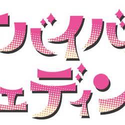 サバイバル・ウェディング (C)日本テレビ