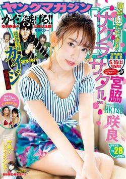 「週刊ヤングマガジン」28号 表紙:宮脇咲良(C)矢西誠二/ヤングマガジン