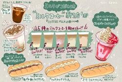 """ミルクにこだわりすぎる""""ミルクコーヒー""""専門店で飲み比べ!魅惑のミルク世界を体験してみた"""