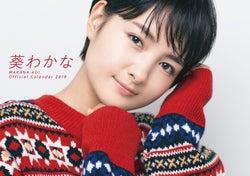 葵わかな、ざっくりニットの萌え袖でリラックス表情 20歳の等身大を凝縮