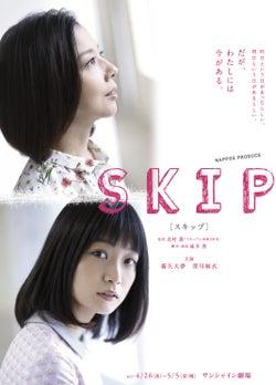 舞台『SKIP』/撮影:たかはしじゅんいち