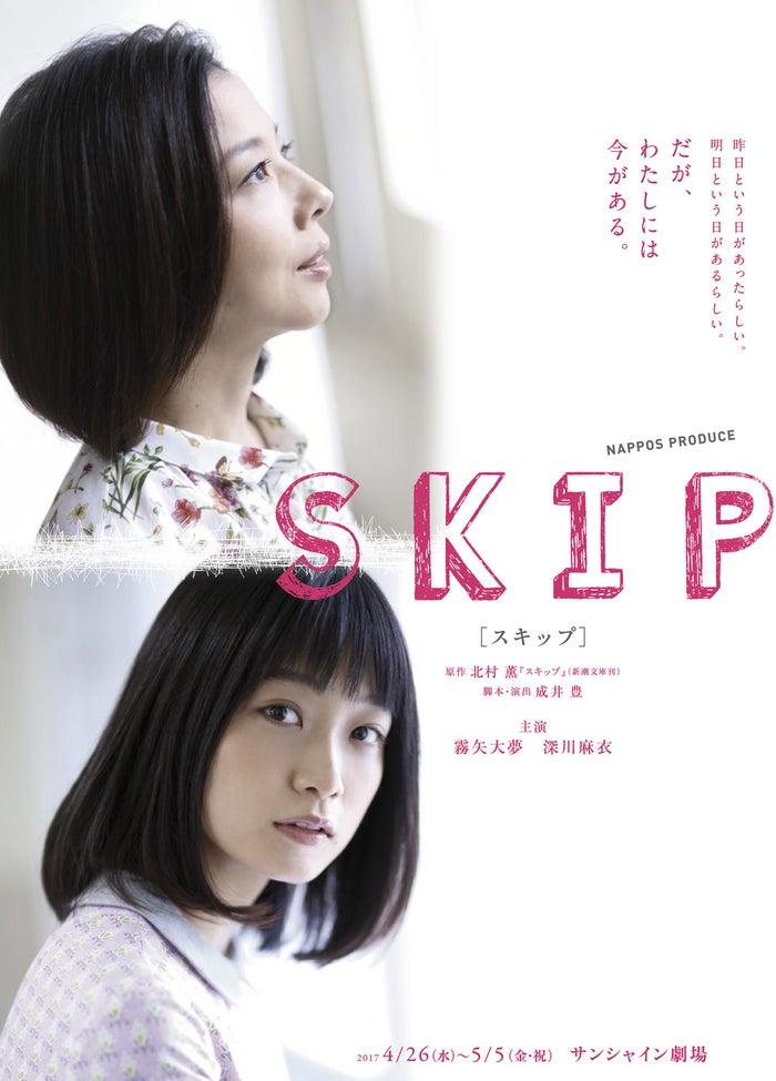 舞台「スキップ」/撮影:たかはしじゅんいち