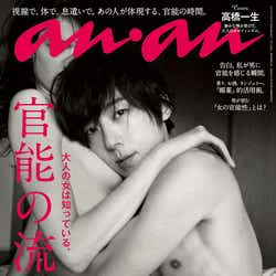 「anan」2043号(マガジンハウス、2017年3月1日発売)表紙:高橋一生
