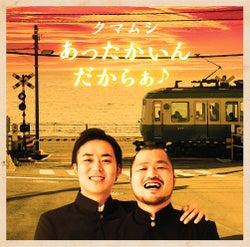 クマムシ「あったかいんだからぁ♪」(2015年2月4日発売)通常盤(CD)