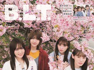 櫻坂46小池美波・菅井友香・土生瑞穂・渡辺梨加、満開の桜に囲まれた「B.L.T.」表紙解禁