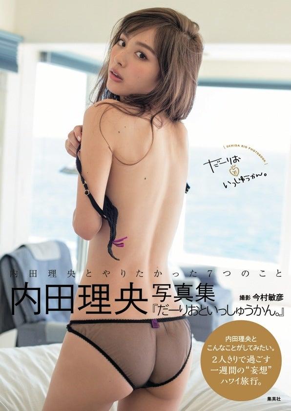 内田理央「だーりおといっしゅうかん。」(C)今村敏彦/週刊プレイボーイ