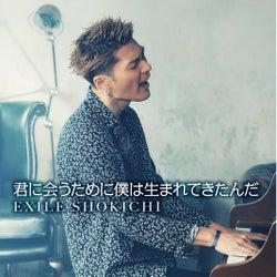 EXILE SHOKICHI、3月14日配信リリース「君に会うために僕は生まれてきたんだ」(画像提供:所属事務所)