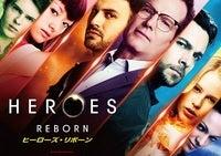 クライマックスに突入した『HEROES Reborn』、おさらい映像が解禁!