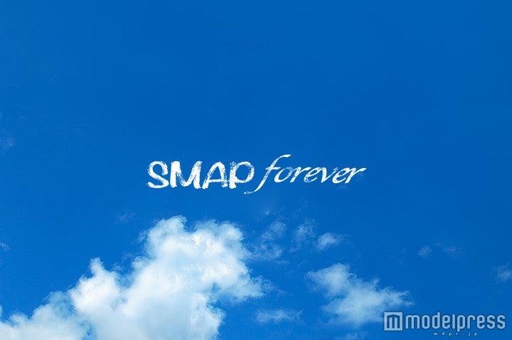 ずっと忘れない smap