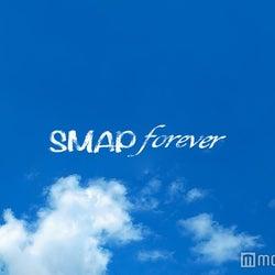 """中居正広「SMAPは誇り」「胸を張ってSMAPの一員でしたと言える」""""6人""""の繋がりに感動広がる"""