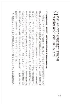 ぱいぱいでか美の初の著書『桃色の半生!~仲井優希がぱいぱいでか美になるまで~』より (提供写真)