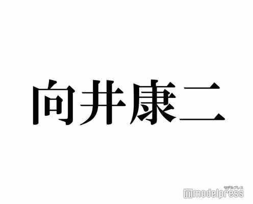 Snow Man向井康二「プライド」愛がまたまた爆発 木村拓哉に懇願し「メイビー」囁かせる