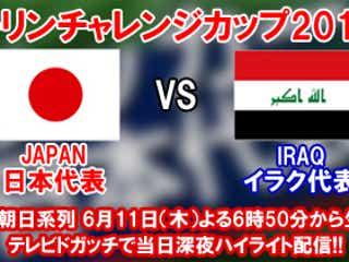 ハリルジャパンが強豪イラクと対戦、テレ朝で地上波独占生中継