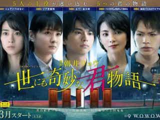 佐藤勝利、上田竜也ら5人が朝井リョウ原作のオムニバスドラマで主演!