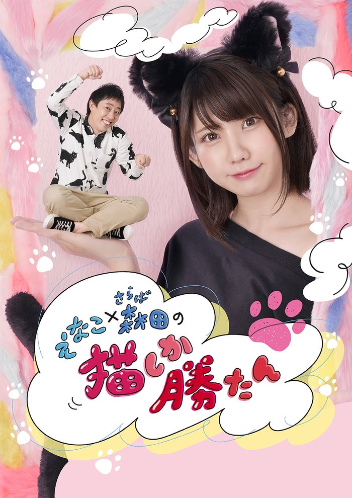 「えなこ×さらば森田の猫しか勝たん」(C)テレビ大阪
