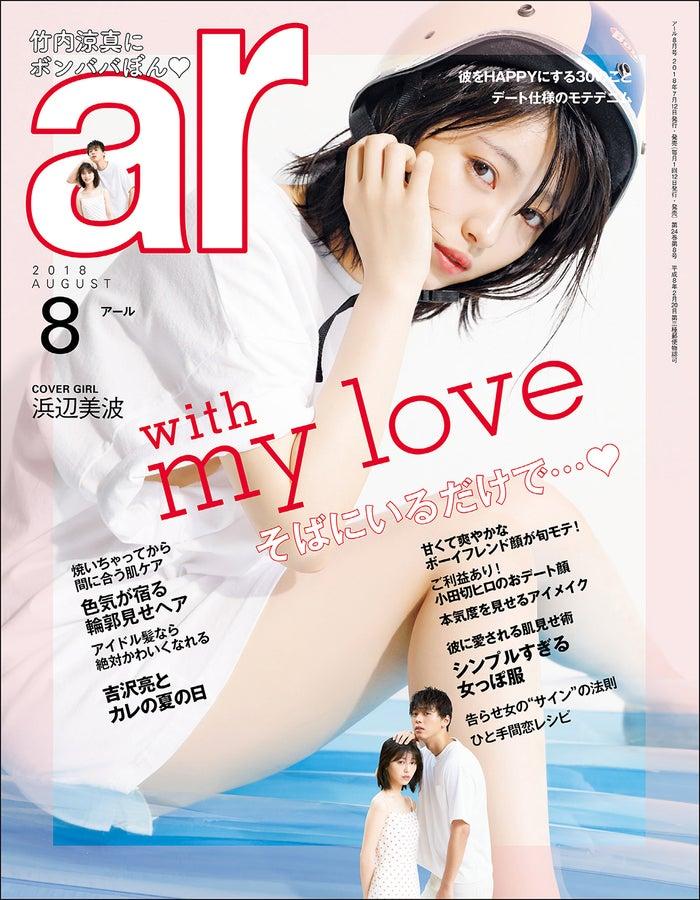 「ar」8月号(2018年7月12日発売、主婦と生活社)表紙:浜辺美波(C)ar