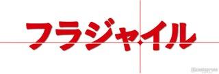 関ジャニ∞安田章大、長瀬智也と初共演で号泣「全てを出し尽くした」