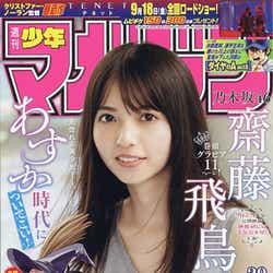 齋藤飛鳥「週刊少年マガジン」2020年9月9日号(C)Fujisan Magazine Service Co., Ltd. All Rights Reserved.