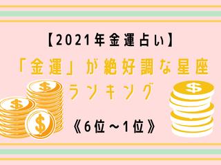 【2021年金運占い】「金運」が絶好調な星座ランキング《6位~1位》