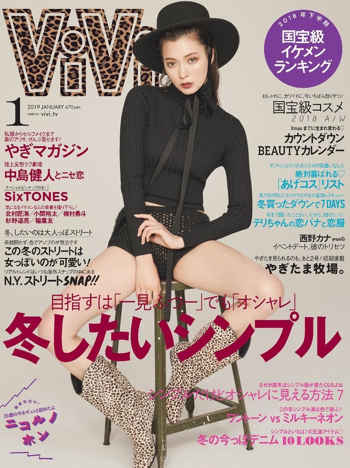 雑誌「ViVi」1月号(講談社、2018年11月22日発売)表紙:八木アリサ