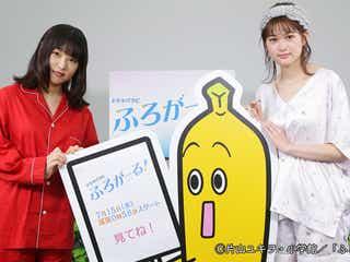 桜井日奈子&小西桜子、体を洗う順番で意気投合『ふろがーる!』制作発表