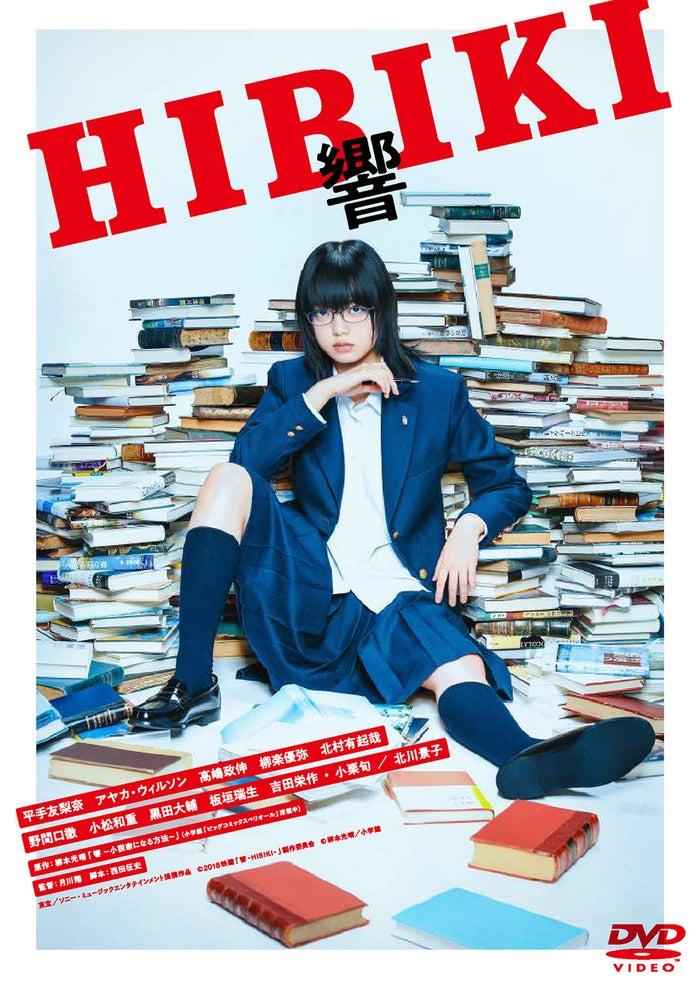 映画「響 -HIBIKI-」Blu-ray&DVD通常版ジャケット写真(C)2018 「響 -HIBIKI-」製作委員会(C)柳本光晴/小学館