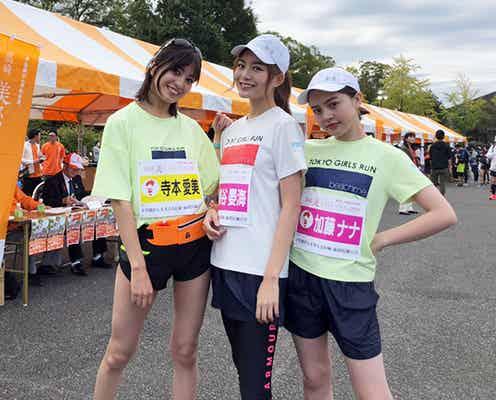 寺本愛美、出産後初の大会参加 加藤ナナ&蜂谷晏海も軽快ラン<TOKYO GIRLS RUN>