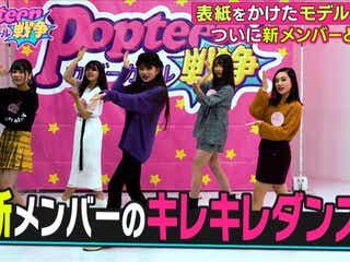 「Popteen」モデル、センター争奪ダンスバトル開催 重大発表も<第2次Popteenカバーガール戦争>