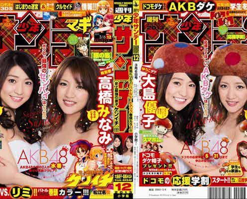 """大島優子&高橋みなみ、胸元SEXYな""""AKBダケ""""姿でW表紙"""