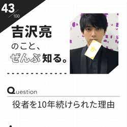 「100文字のおことば」from吉沢亮【43】