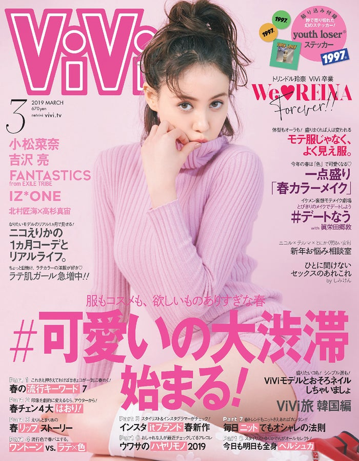 「ViVi」3月号(講談社、2019年1月23日発売)表紙:トリンドル玲奈