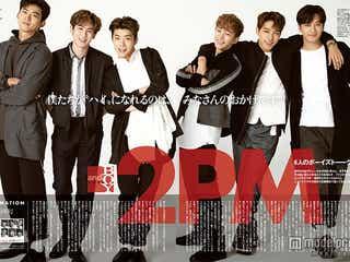 "2PM、女性を""本気で誘う""口説き文句を披露"