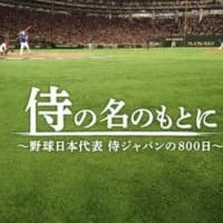 侍ジャパン完全密着ドキュメンタリー映画「侍の名のもとに」地上波初放送!