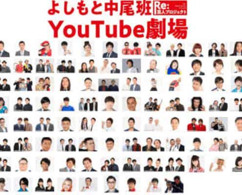 総勢100名以上の芸人が生出演! よしもと中尾班YouTube劇場1周年記念 12時間生配信ライブ開催