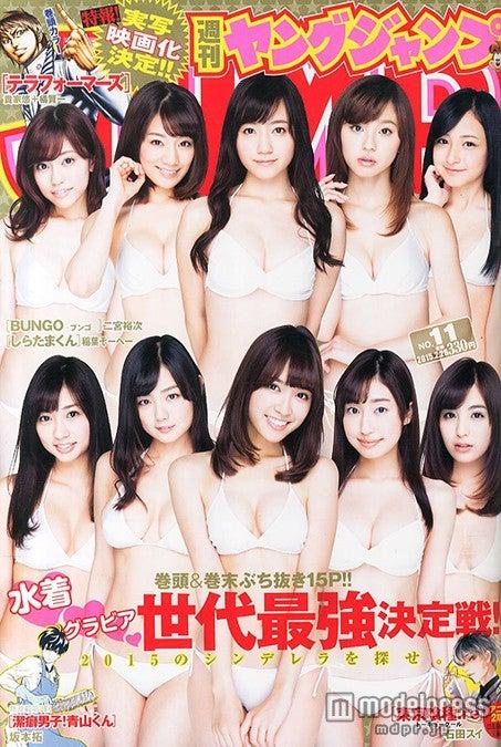 投票企画が行われた「週刊ヤングジャンプ」11号(集英社、2015年2月12日発売)/松本は前列中央