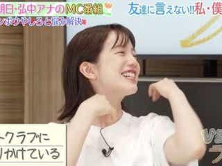 弘中綾香アナはホストクラブに依存するタイプ?「私の手でどうにかしないとって思っちゃう」