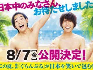 竜星涼&犬飼貴丈『ぐらんぶる』8月7日公開決定!