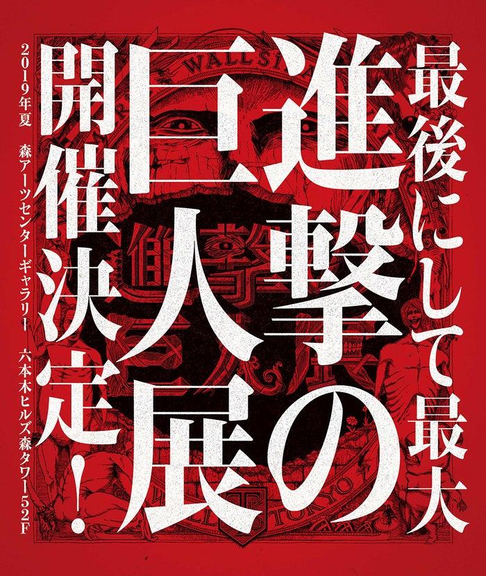 進撃の巨人展 final(C)諫山創/講談社
