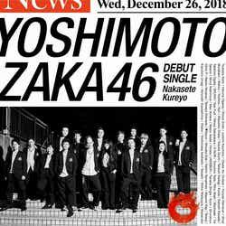 吉本坂46のデビュー曲「泣かせてくれよ」(画像提供:ソニー・ミュージック)