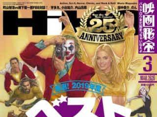 『映画秘宝』25周年記念号にして休刊号が発売、2019年度の年間映画ベスト&トホホ10発表