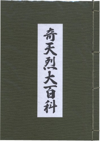 奇天烈大百科ノート670円(税込)(C)Fujiko-Pro