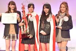 昨年度「女子高生ミスコン」の受賞者 (C)モデルプレス