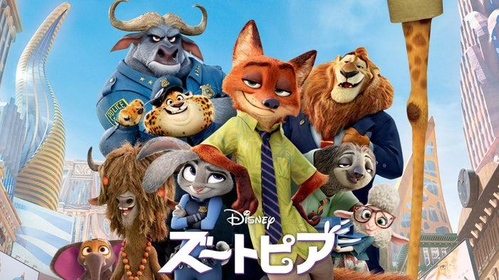「ズートピア」(C) 2021 Disney