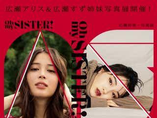 広瀬アリス&広瀬すず姉妹写真展、池袋パルコファクトリーで開催