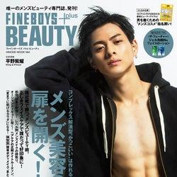 King & Prince平野紫耀が表紙「FINEBOYS+plus BEAUTY」創刊号が重版決定