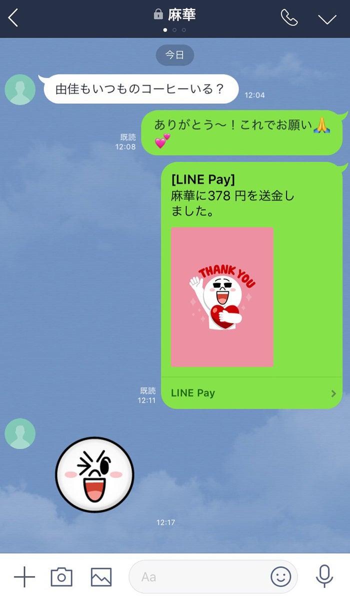 1円単位のお金のやり取りもLINE Payで(C)モデルプレス