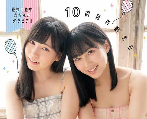 田中美久&運上弘菜、美デコルテ際立つ HKT48の10周年お祝いグラビア披露